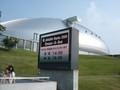 札幌ドーム。見た目のインパクト大。