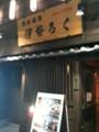 伊勢ろく(御徒町)