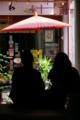 京都新聞写真コンテスト We love Arashiyama