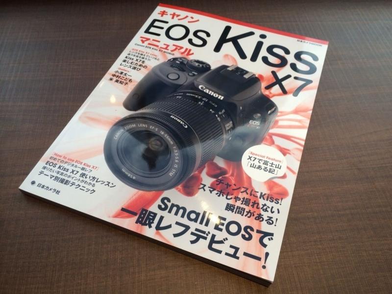 キヤノンEOS Kiss X7 マニュアルの表紙