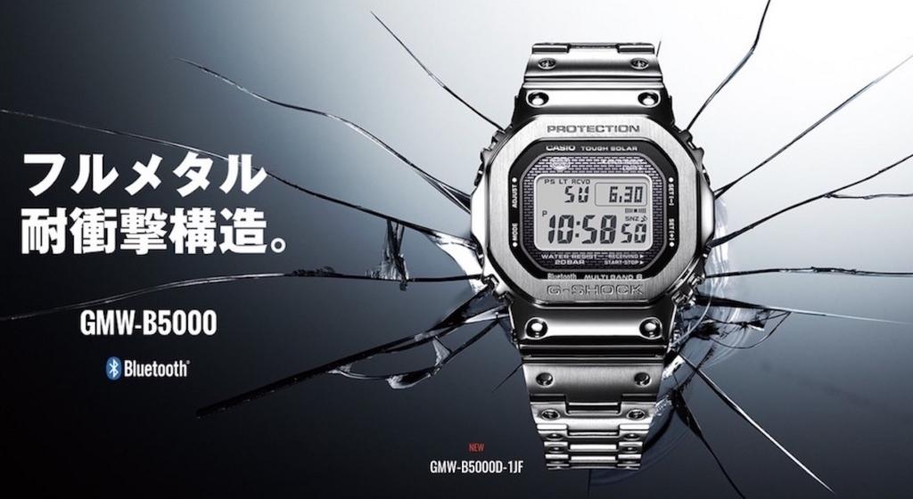 フルメタルG-SHOCK GMW-B5000