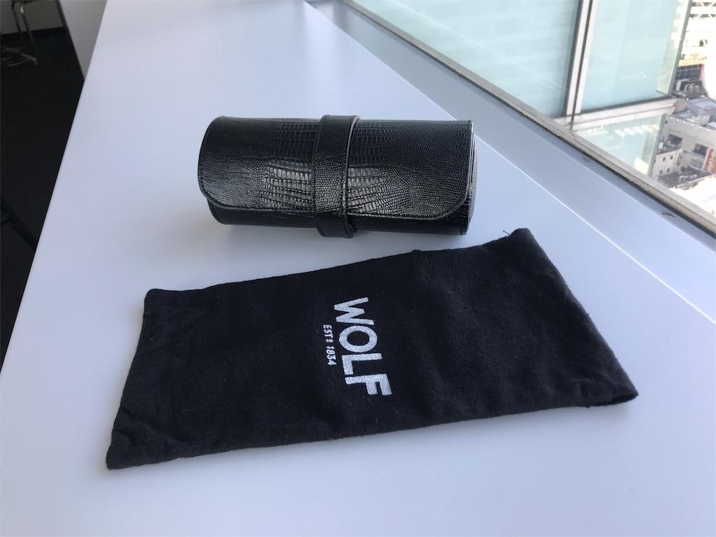WOLFウォッチロール(ケース)本体と収納用布袋