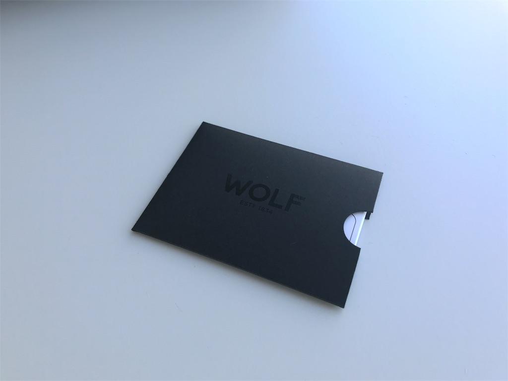 WOLFウォッチロールの説明書、ギャランティーと保証書カード