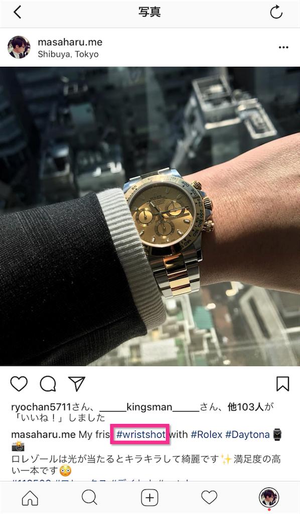 Instagramのwristshotの投稿