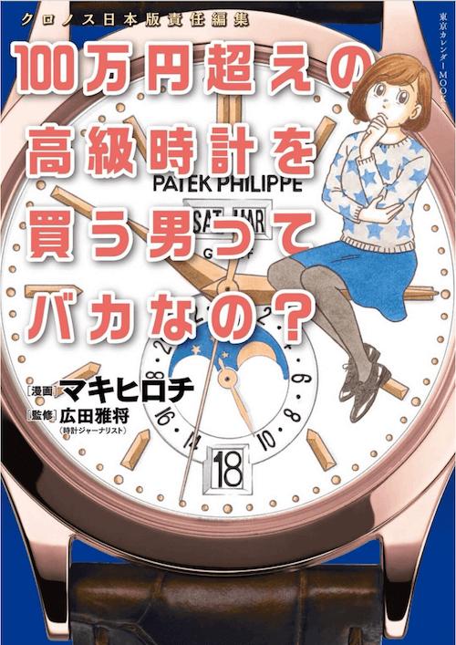 100万円超えの高級時計を買う男ってバカなの?-表表紙