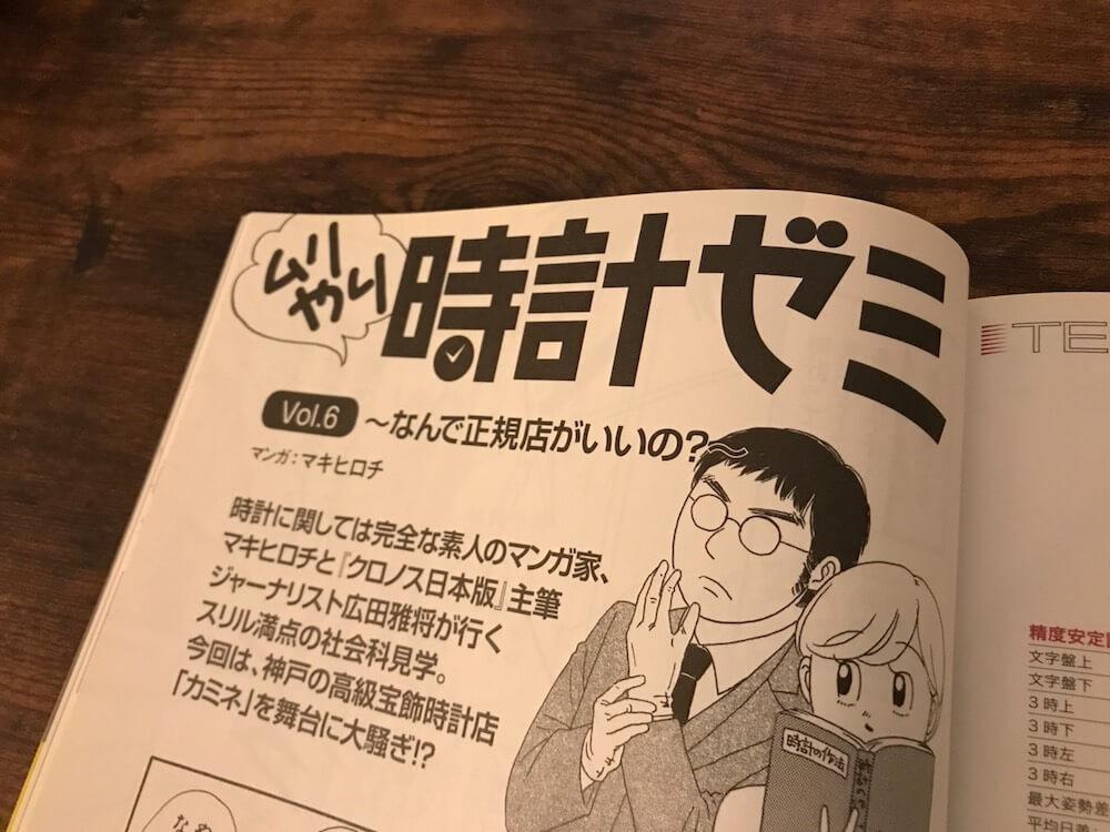 Chronos第37号ムリやり時計ゼミ159頁