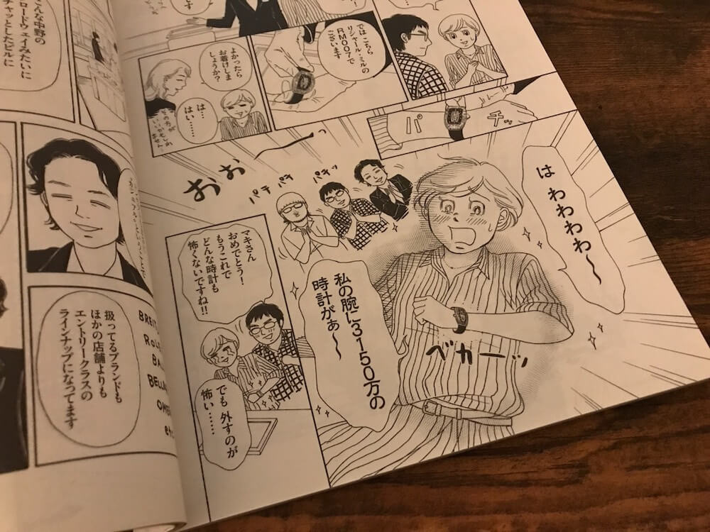 Chronos第37号ムリやり時計ゼミ166頁