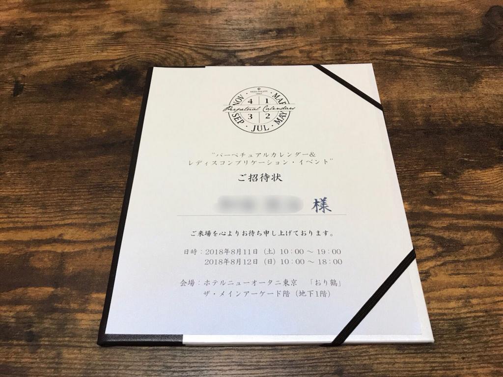 パーペチュアルカレンダー&レディスコンプリケーション・イベント招待状
