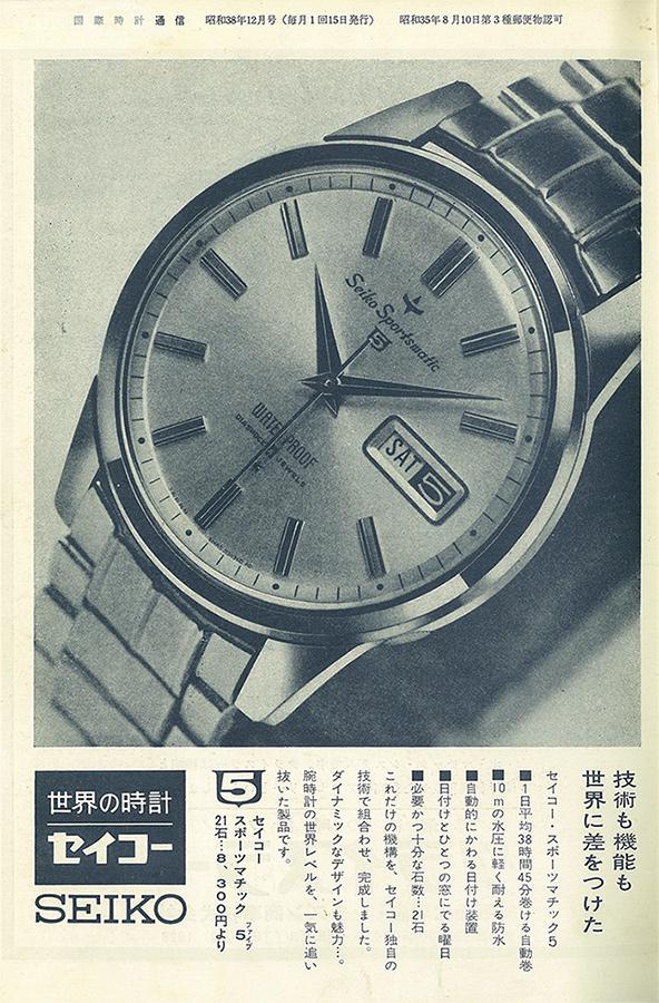 世界の時計セイコー 技術も昨日も世界に差をつけたセイコー・スポーツマチック5