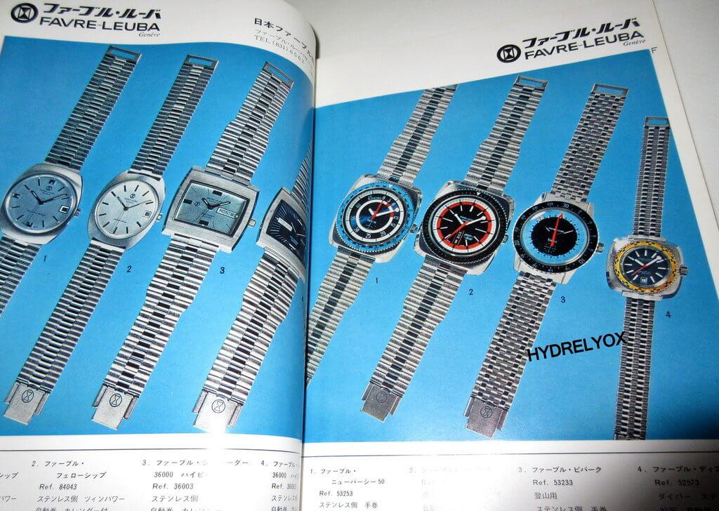 1972年の頃の日本におけるファーブル・ルーバの広告