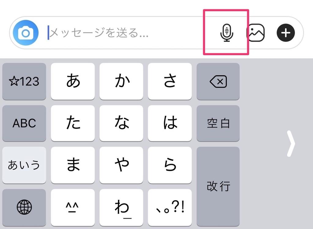 DMに追加されたボイスメッセージのボタン