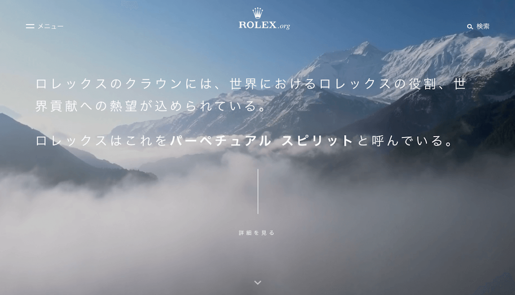 ロレックス Rolex.orgのトップ