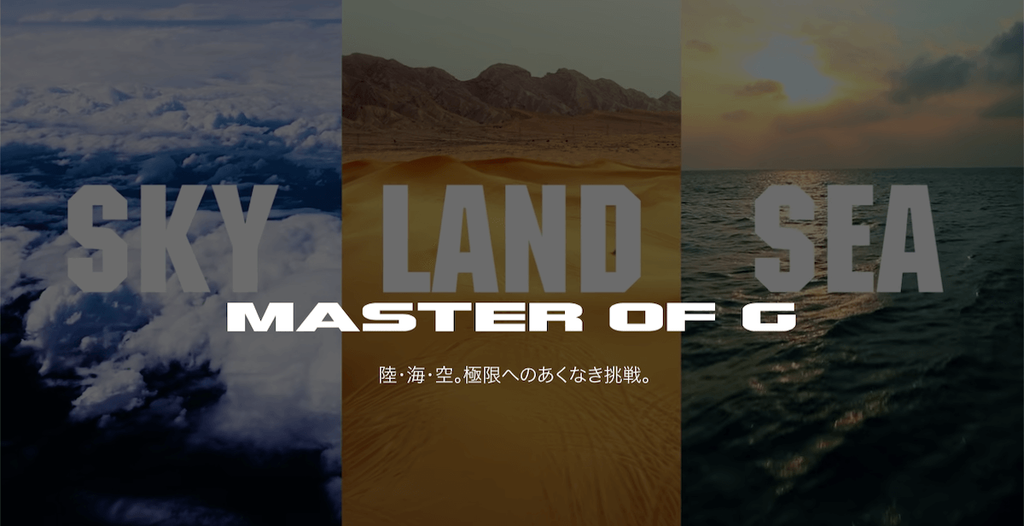 G-SHOCK 陸・海・空モデルを擁するMASTER OF Gシリーズ