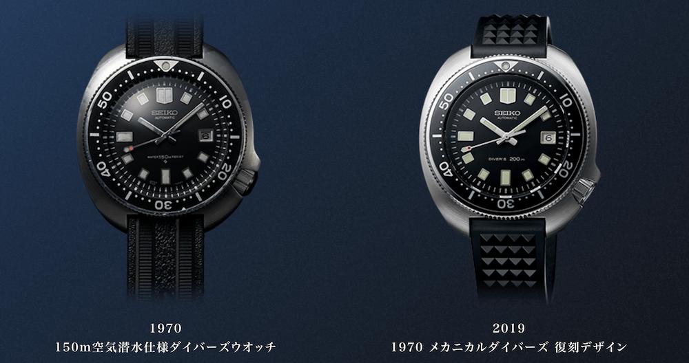 左から1970年の150m空気潜水仕様ダイバーズウォッチと2019年新作の1970メカニカルダイバーズ復刻デザイン