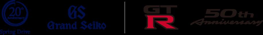 グランドセイコー スプリングドライブ20周年ロゴと日産GT-R50周年記念ロゴ