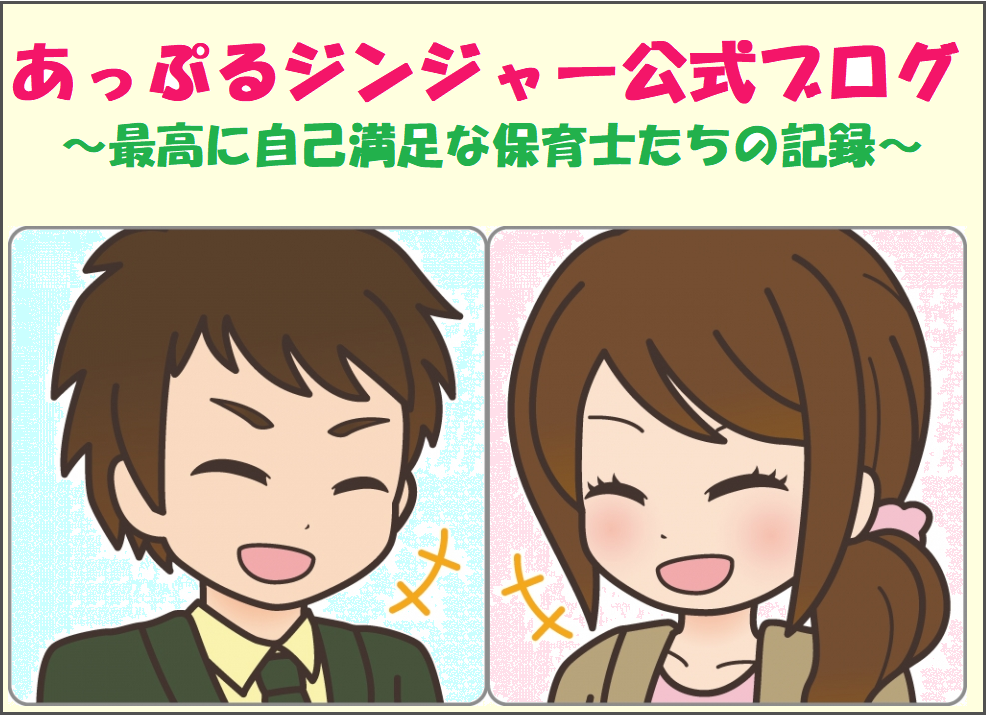 f:id:maru-hoiku:20200101230745p:plain