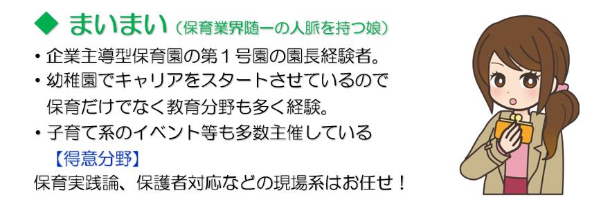 f:id:maru-hoiku:20200102014049p:plain