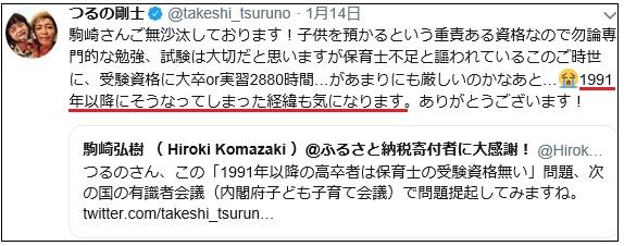 f:id:maru-hoiku:20200119223503j:plain