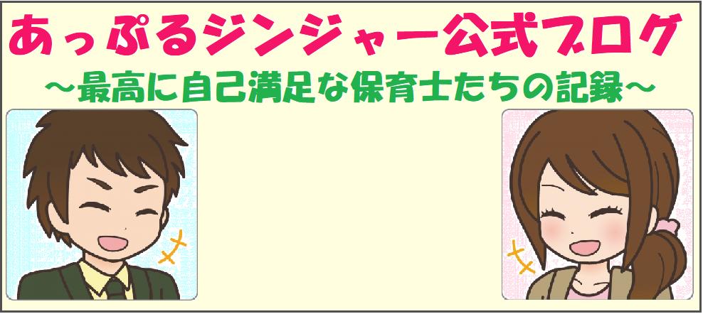 f:id:maru-hoiku:20200123002210p:plain