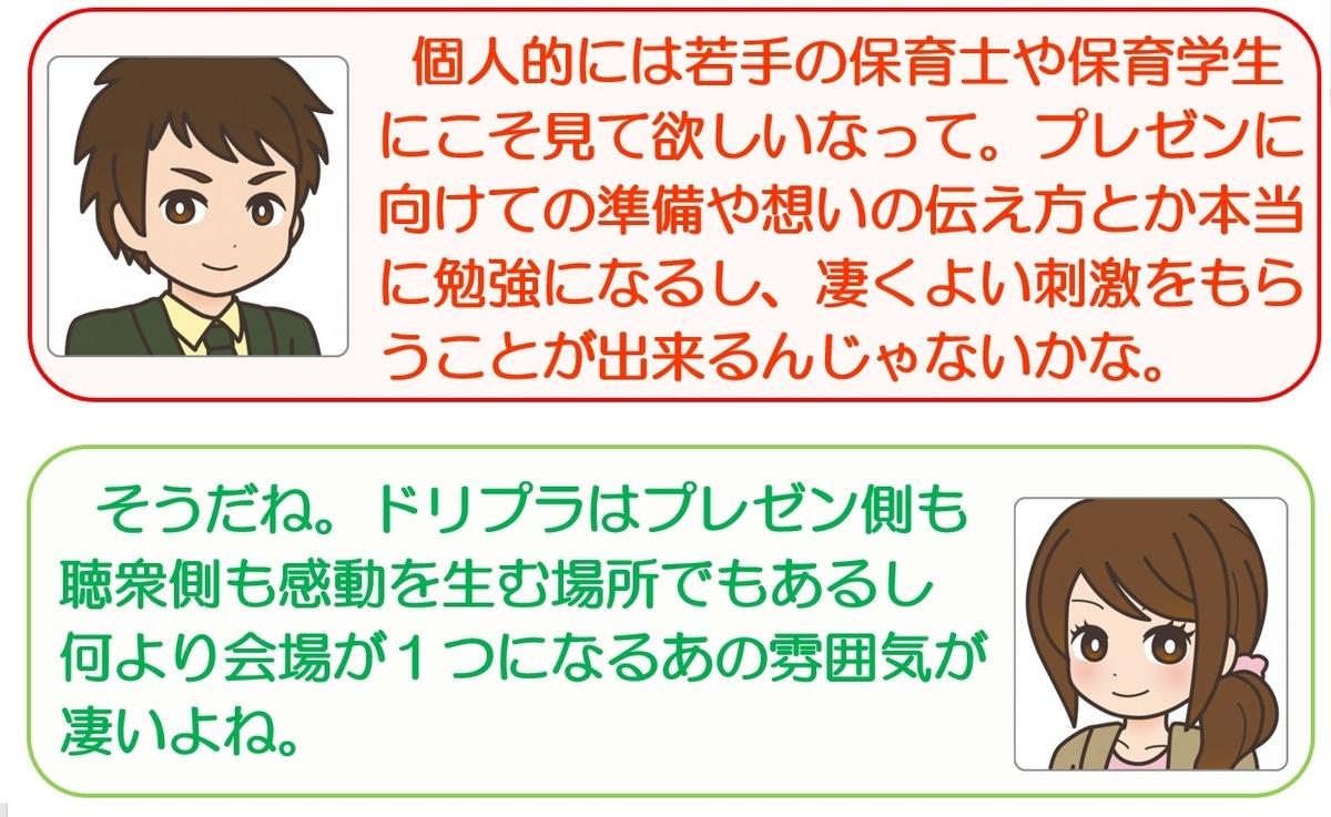 f:id:maru-hoiku:20200128085531j:plain