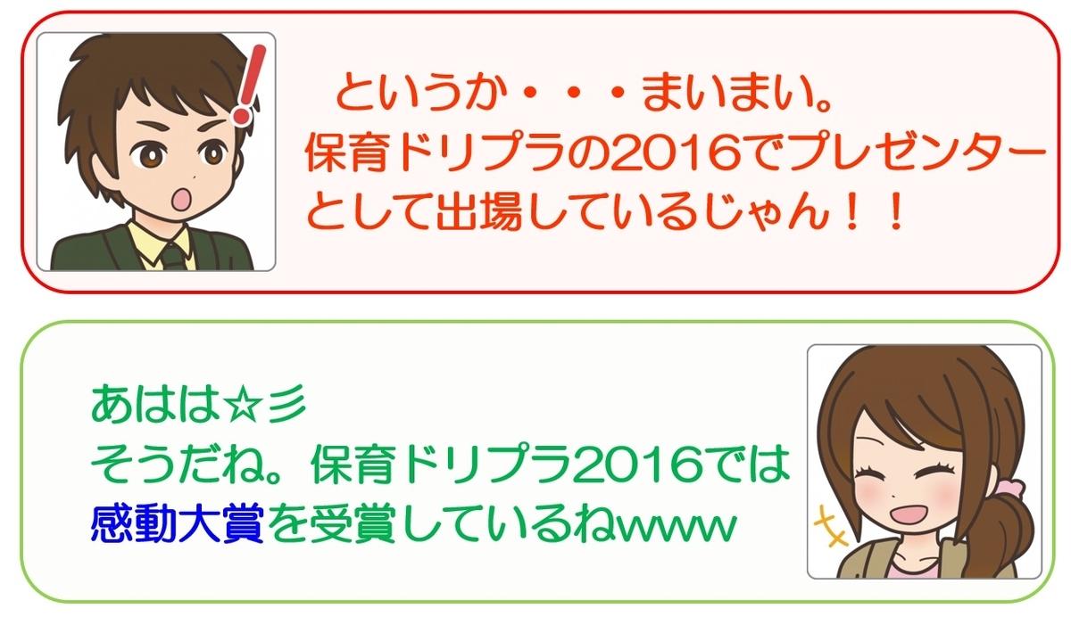 f:id:maru-hoiku:20200128085723j:plain
