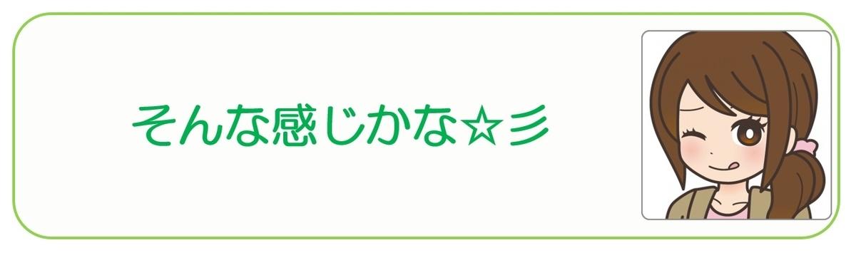 f:id:maru-hoiku:20200128085811j:plain