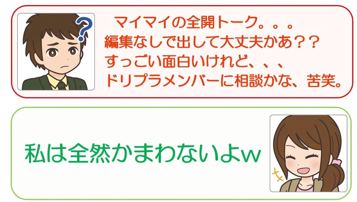 f:id:maru-hoiku:20200128085844j:plain