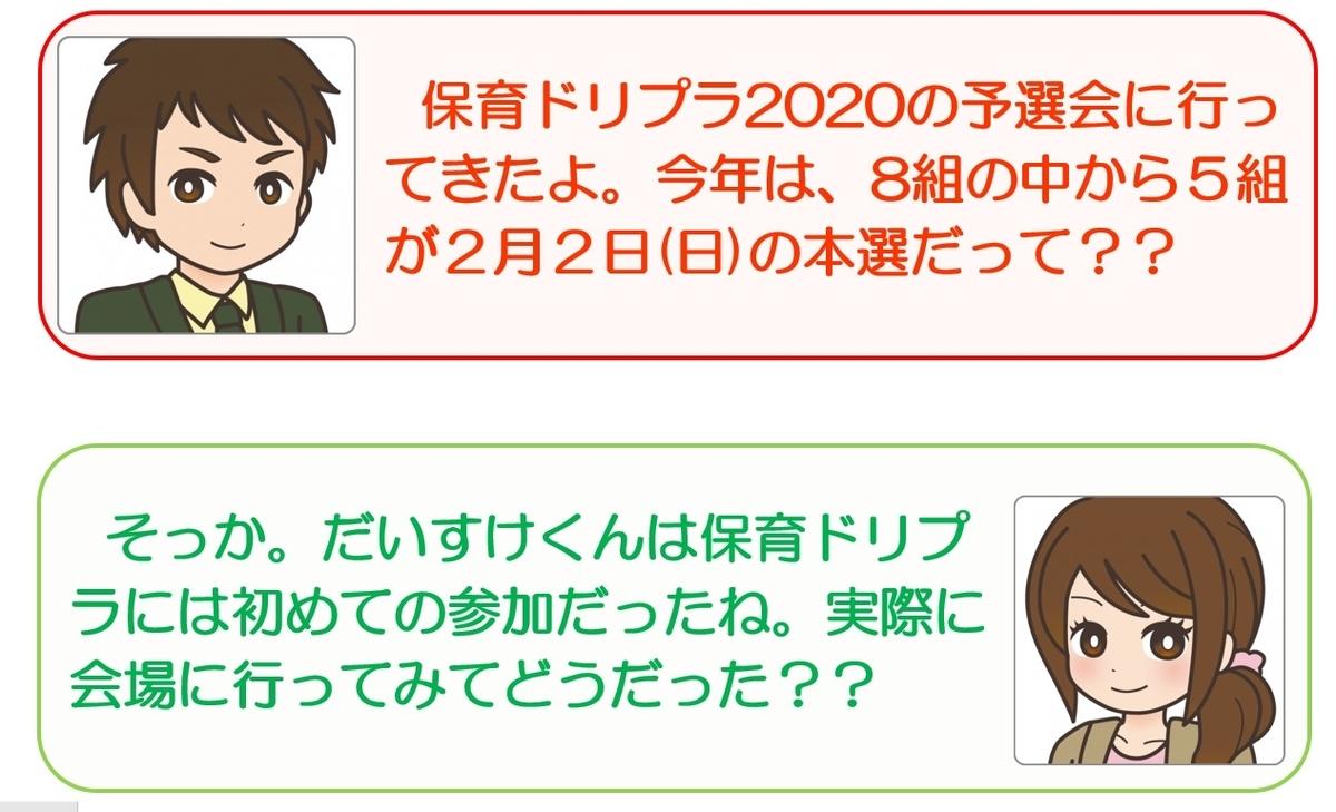 f:id:maru-hoiku:20200129075601j:plain