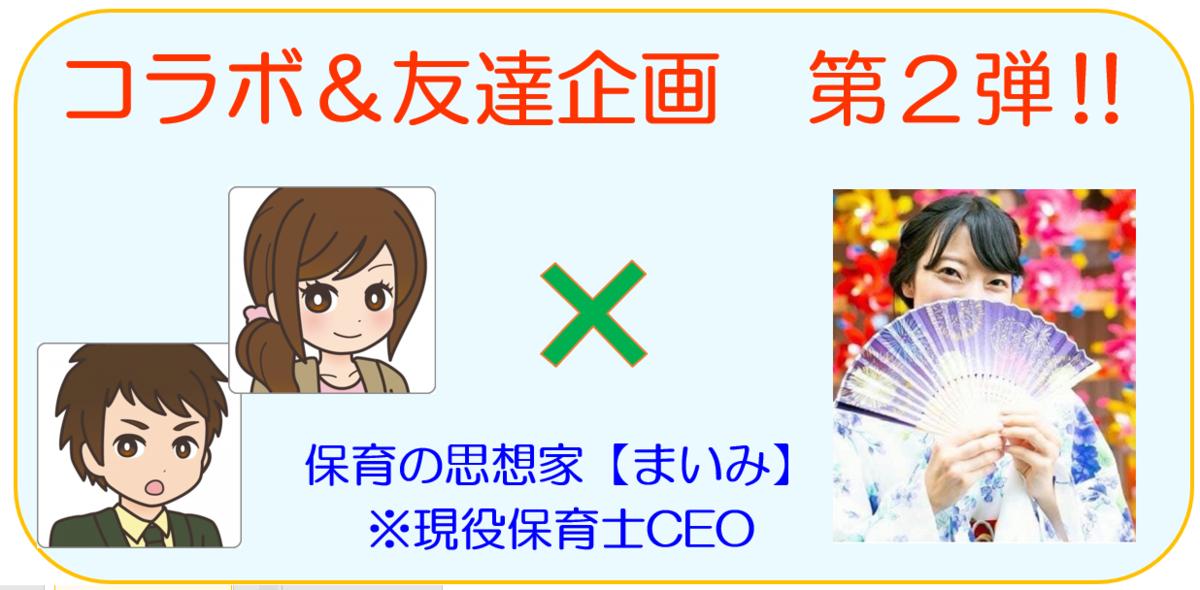 f:id:maru-hoiku:20200213221217p:plain