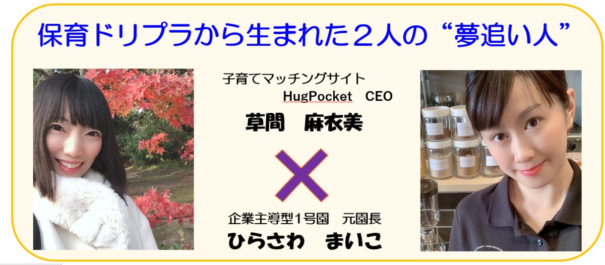 f:id:maru-hoiku:20200213221250p:plain