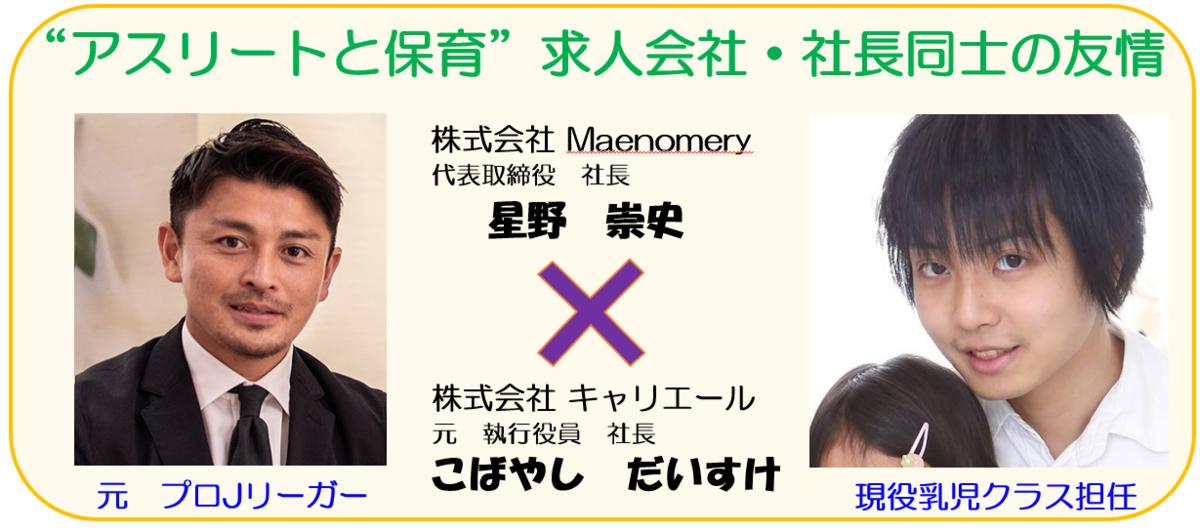 f:id:maru-hoiku:20200213221308p:plain