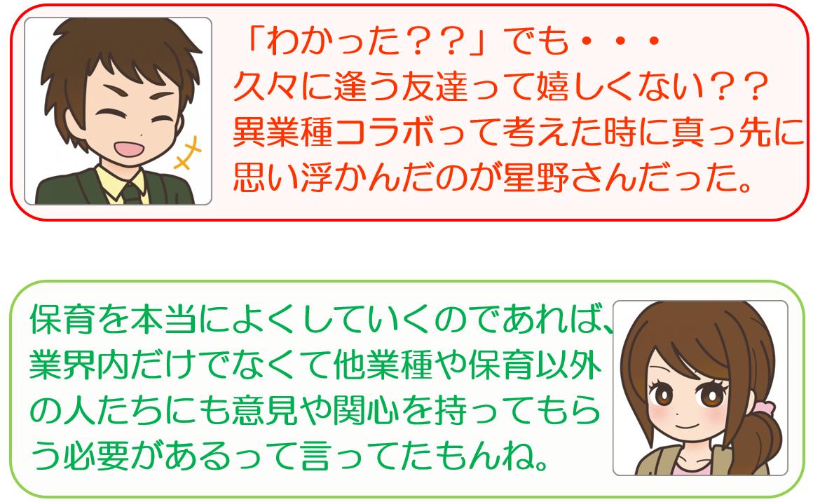 f:id:maru-hoiku:20200215232703p:plain