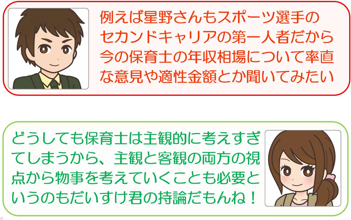 f:id:maru-hoiku:20200215232738p:plain