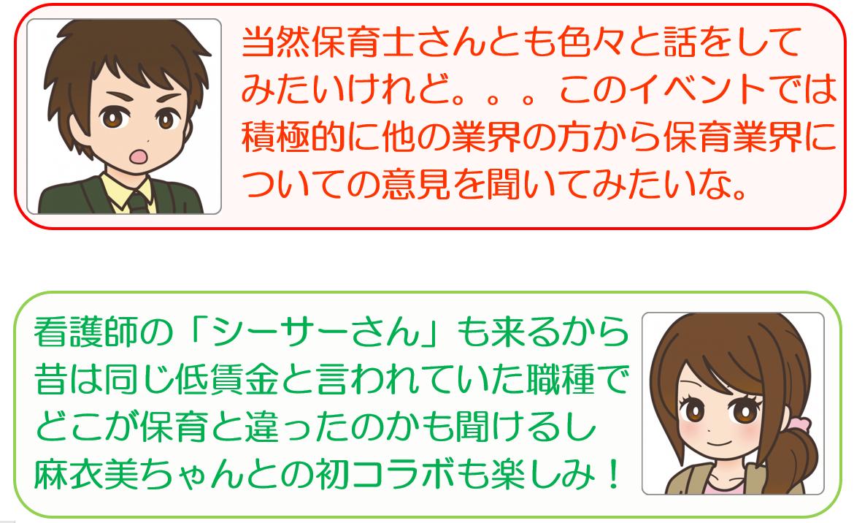 f:id:maru-hoiku:20200215232802p:plain
