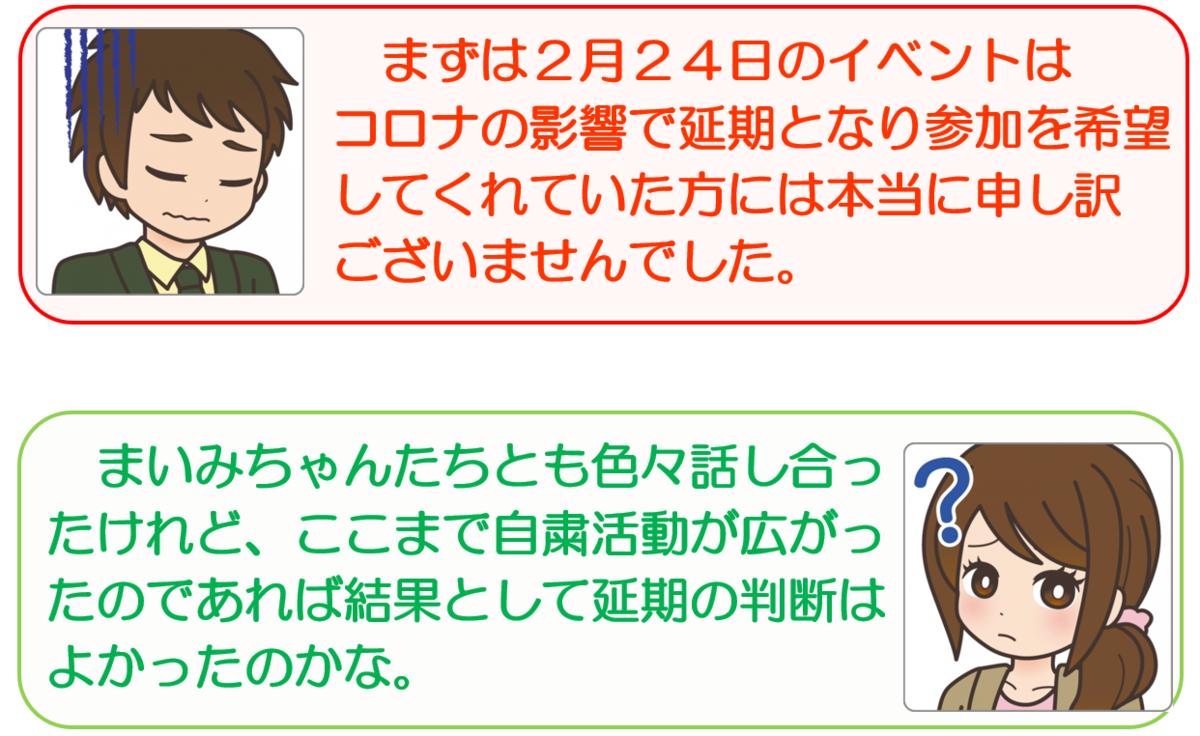 f:id:maru-hoiku:20200309021428p:plain