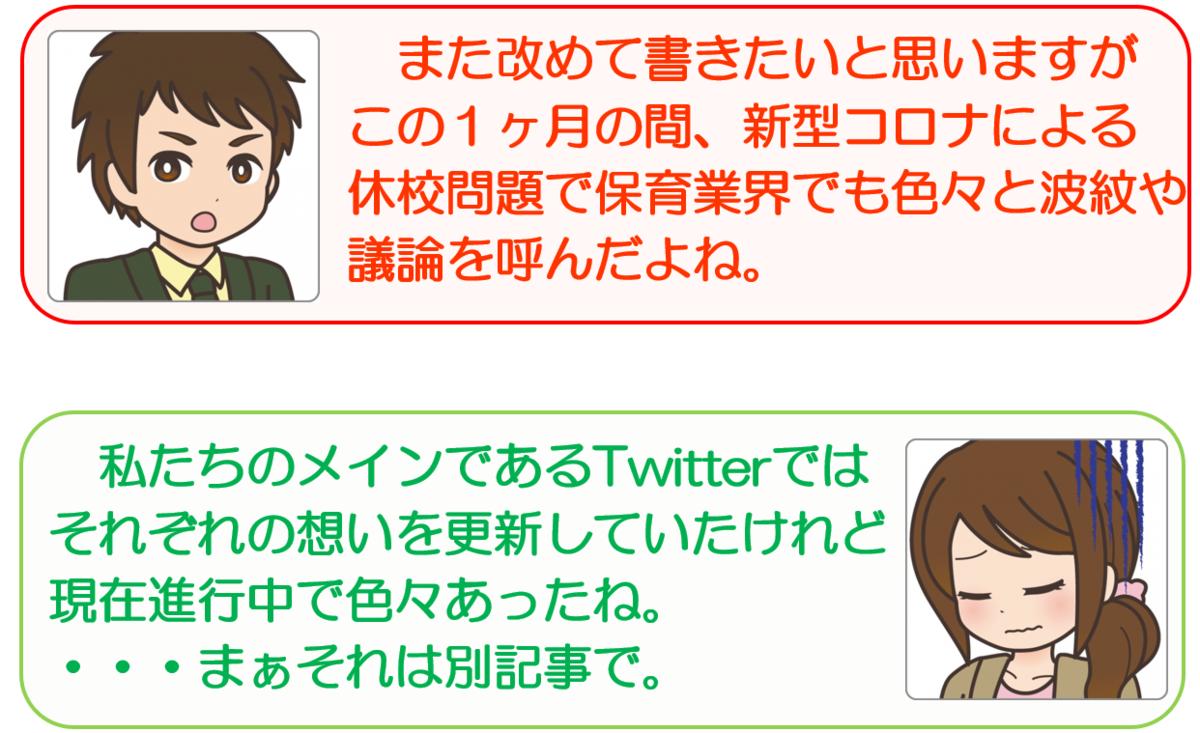 f:id:maru-hoiku:20200309021438p:plain