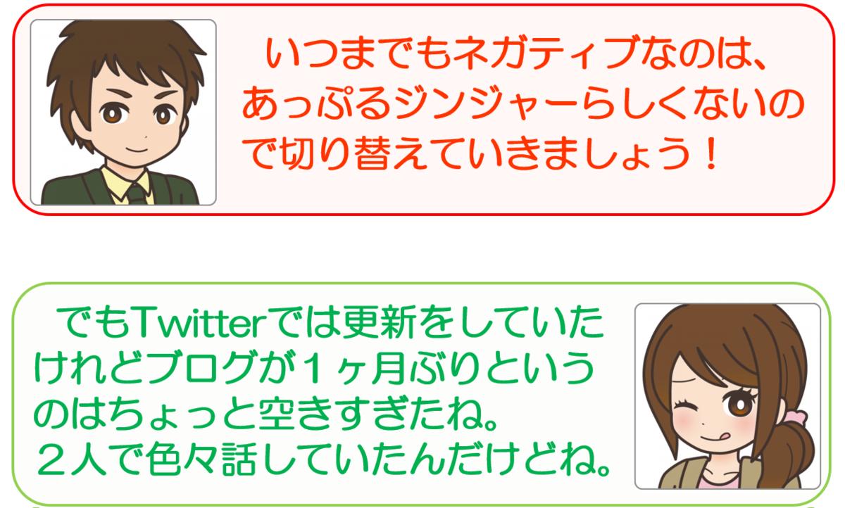 f:id:maru-hoiku:20200309021501p:plain
