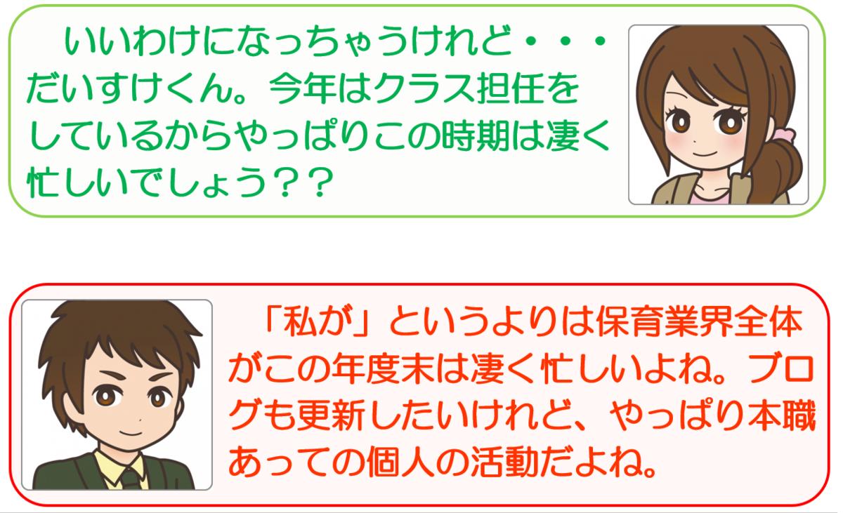 f:id:maru-hoiku:20200309021512p:plain