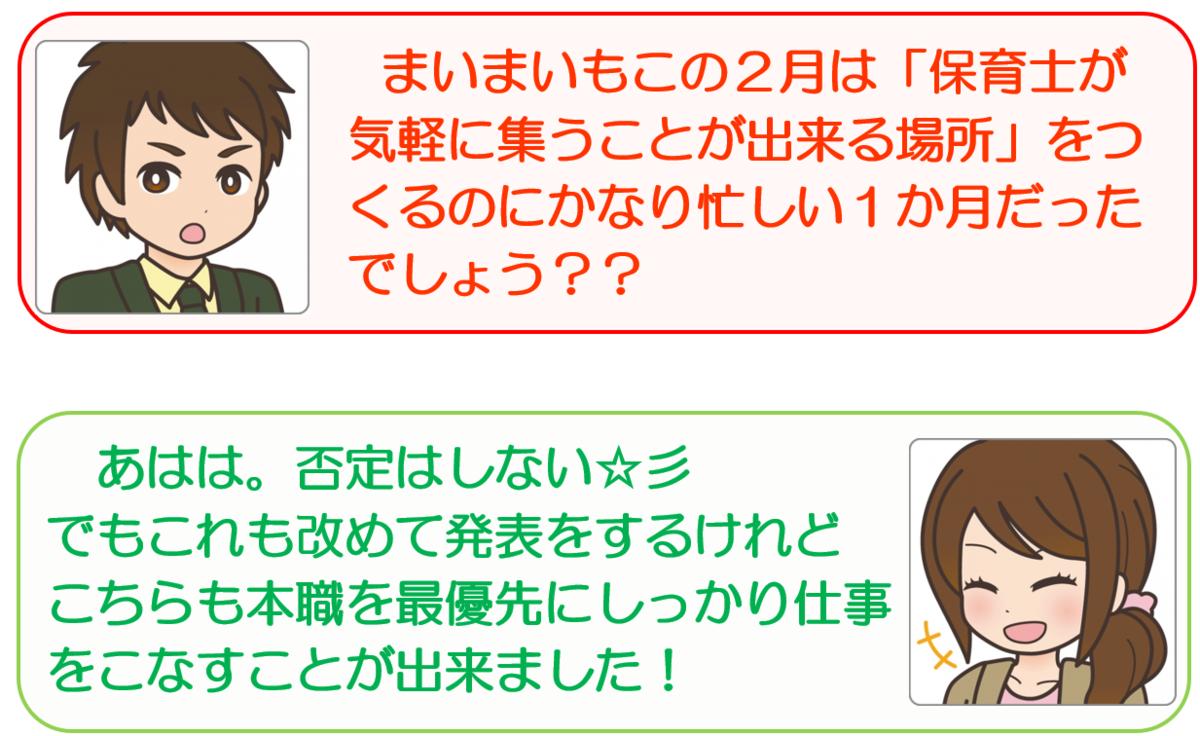 f:id:maru-hoiku:20200309021555p:plain