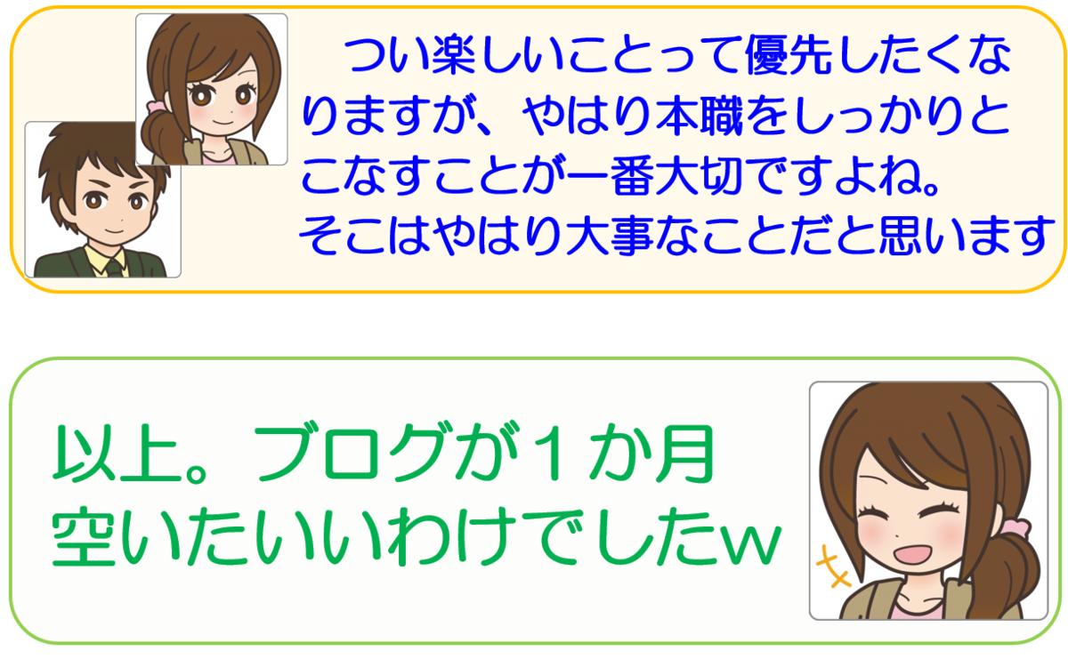 f:id:maru-hoiku:20200309021638p:plain