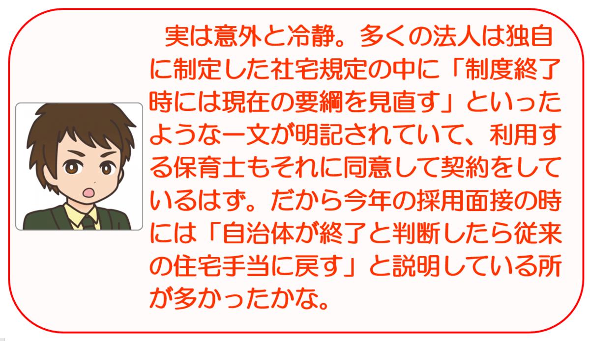 f:id:maru-hoiku:20200309220852p:plain