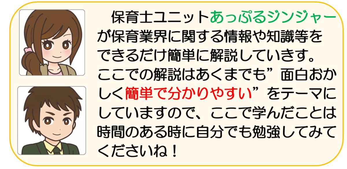 f:id:maru-hoiku:20200310003650p:plain