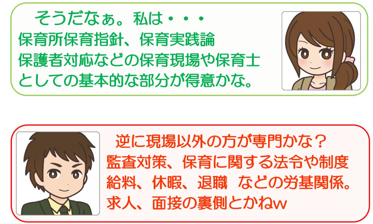 f:id:maru-hoiku:20200310004539p:plain