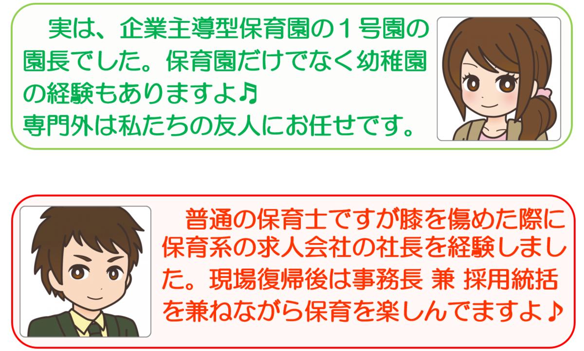 f:id:maru-hoiku:20200310005433p:plain