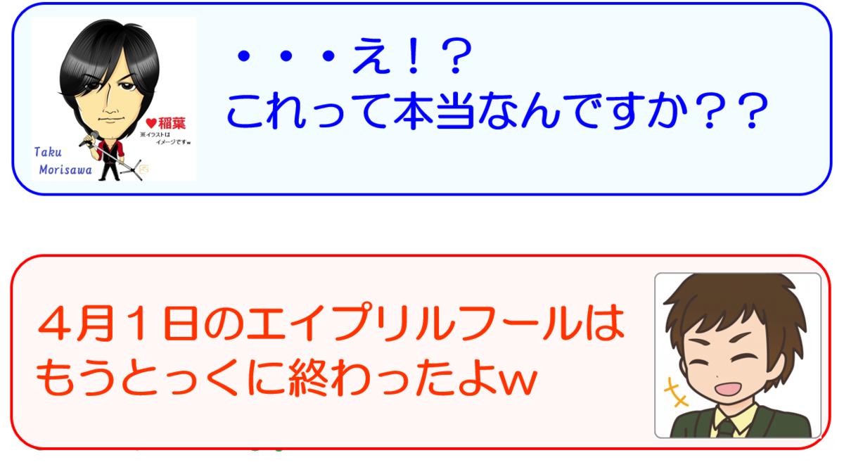 f:id:maru-hoiku:20200407051138p:plain