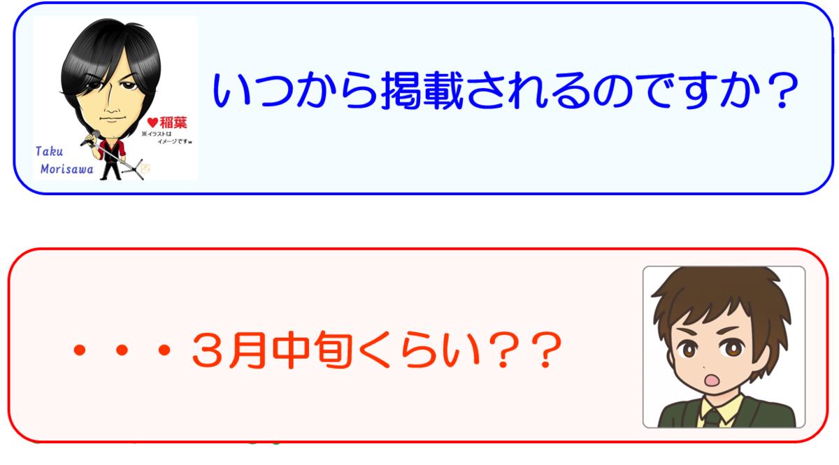 f:id:maru-hoiku:20200407051148p:plain