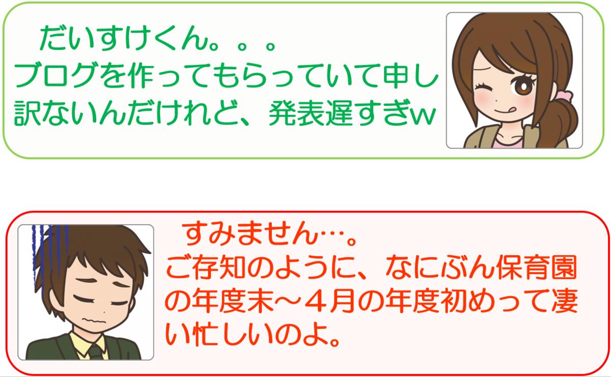 f:id:maru-hoiku:20200408001246p:plain