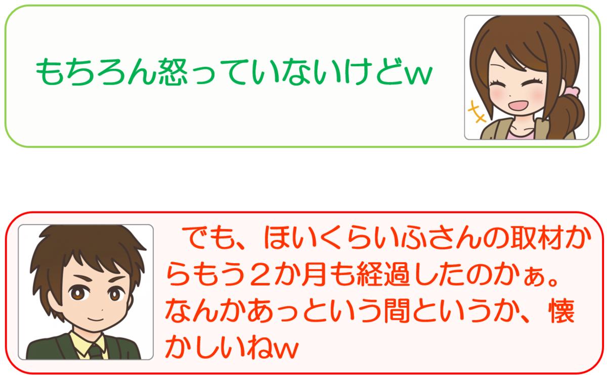 f:id:maru-hoiku:20200408001312p:plain