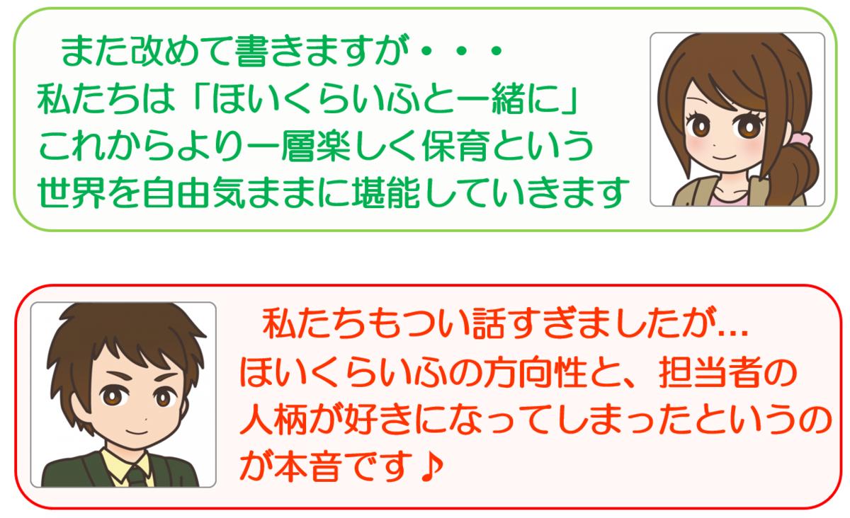 f:id:maru-hoiku:20200408001549p:plain