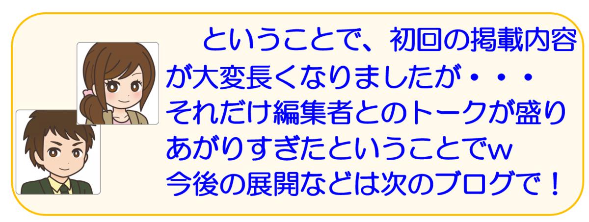f:id:maru-hoiku:20200408001619p:plain